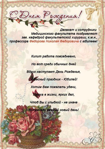 Поздравления с днём рождения заведующей столовой